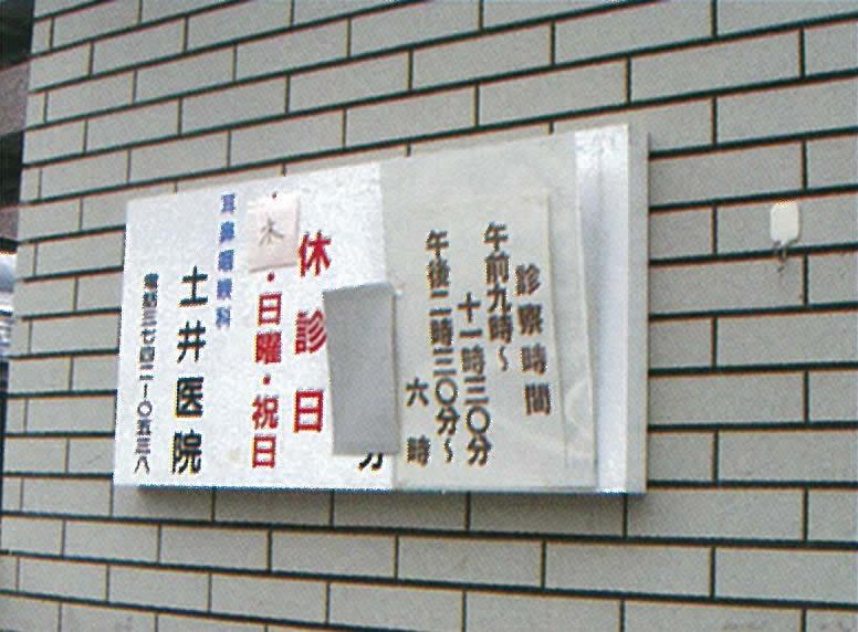 signboard_01